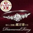 婚約指輪 ダイヤモンド ダイヤ リング エンゲージリング プラチナ950 SIクラス 0.30ct 鑑定書付 【DEAL】