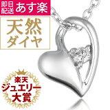 ダイヤモンド ネックレス ダイヤ ダイヤモンドネックレス ハート【楽ギフ_包装】 【DEAL】