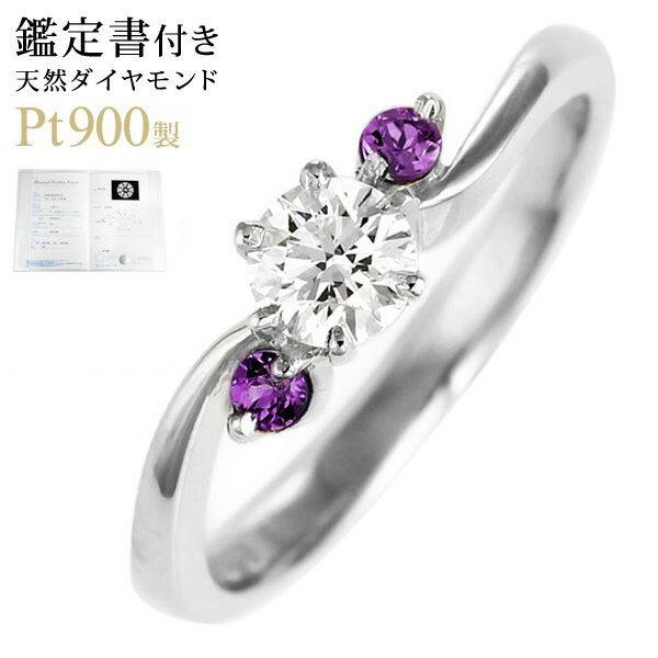 エンゲージリング 婚約指輪 ダイヤモンド ダイヤ プラチナ リング アメジスト 0.33ct【楽ギフ_包装】