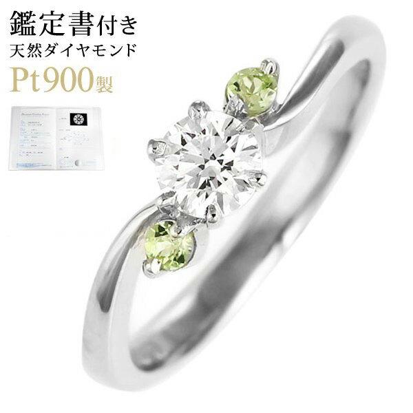 婚約指輪 エンゲージリング ダイヤモンド ダイヤ リング 指輪 人気 ダイヤ プラチナ リング ペリドット 0.33ct【楽ギフ_包装】