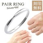 結婚指輪 リング 結婚指輪 安い マリッジリング ペアリング 刻印 末広 楽天スーパーSALE【今だけ代引手数料無料】