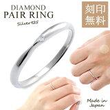 結婚指輪 レディース ダイヤモンド リング シルバーマリッジリング ペアリング