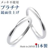 結婚指輪 プラチナ ペア 【レビュー高評価!!】結婚指輪 マリッジリング結婚指輪 プラチナ結婚指輪 結婚指輪 刻印無料結婚指輪 シンプル結婚指輪