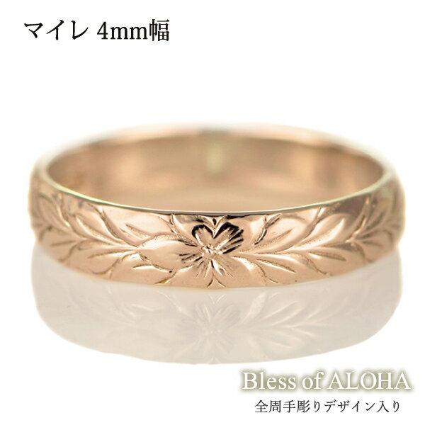 ハワイアンジュエリー メンズ リング 人気 ピンクゴールド 18金 K18 18k 幅約4mm 指輪 ファッション デザイン マイレ