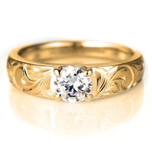 エンゲージリング鑑定書付き婚約指輪ハワイアンジュエリーエンゲージリングハワイアン大粒SIイエローゴールドK1818金K18YGストレート