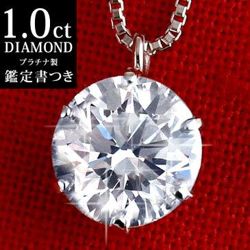 日本最大級の品揃え!ダイヤモンド ネックレス リングはSUEHIROで!ダイヤモンド ネックレス シンプル ギフト プレゼント 1ct 鑑定書付 プラチナ900 シンプル ダイヤ ネックレス 人気 末広 楽天スーパーSALE【今だけ代引手数料無料】