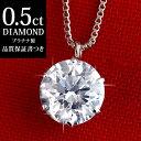 【レビュー高評価!!】ダイヤモンド ネックレス 一粒 0.5カラット プラチナ900 シンプル ネックレス ダイヤモンドネックレス 人気 Pt900 DIAMOND NECKLACE-QP