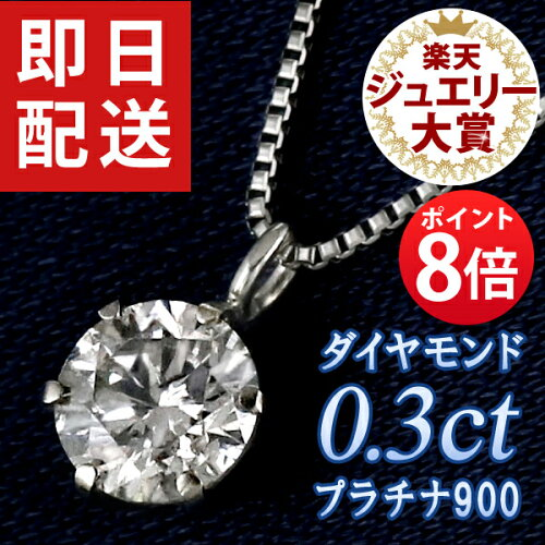 ダイヤモンド ネックレス 0.3カラット プラチナ900 シンプル...