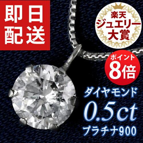 ダイヤモンド ネックレス 0.5カラット プラチナ900 シンプル...