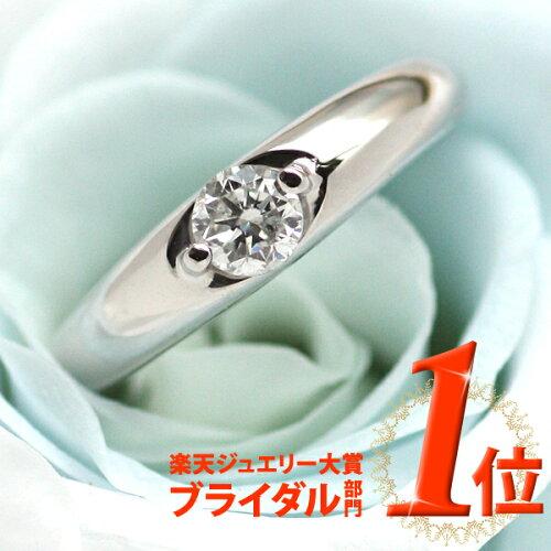 婚約指輪 0.1カラット シンプル エンゲージリング ダイヤモンドエンゲージリング プロポーズ プラ...