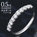 ダイヤモンド通販専門店ランキング16位 結婚指輪 マリッジリング プラチナ ダイヤモンド エタニティ リング 0.5カラット