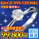 婚約指輪 0.2ct D VVS1 3EX HC 鑑定書付 即日納品 ...