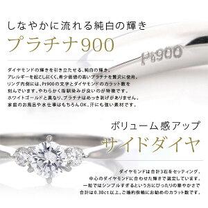 【刻印無料】婚約指輪エンゲージリングダイヤモンドプラチナリングソリティア一粒【楽ギフ_包装】【0601楽天カード分割】【532P16Jul16】