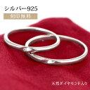 結婚指輪 レディース ダイヤモンド リング シルバー マリッジリング ペアリング 刻印 末広 【今だけ代引手数料無料】