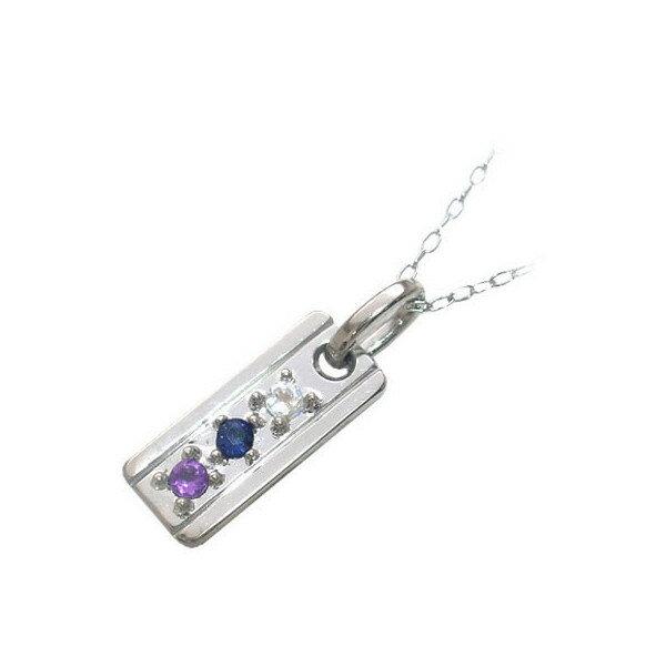 プレゼント 誕生 ギフト 赤ちゃん  お祝いプレゼント ギフト ファミリージュエリー 幸せの守護石ペンダント ママ6月 ベビー9月 パパ9月 出産祝い 記念:Jewelry SUEHIRO