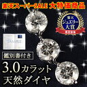 限定2本 ダイヤモンド ネックレス 一粒 3カラット 3ct スリーストーン ダイヤモンドネックレス ダイヤ...