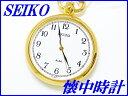 ☆新品正規品☆『SEIKO ALBA』セイコー アルバ 懐中時計 AQGK444【送料無料】