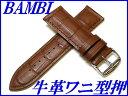 『BAMBI』バンビ 牛革ワニ型押し(スコッチガード)バンド 24mm BKM56C-W【茶色】