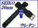 『SEIKO』セイコーバンド 20mm ウレタンダイバー DB73BP 黒色【送料無料】