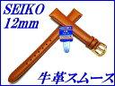 『SEIKO』バンド 12mm 牛革スムース(ステッチ付き)DX82 茶色【送料無料】