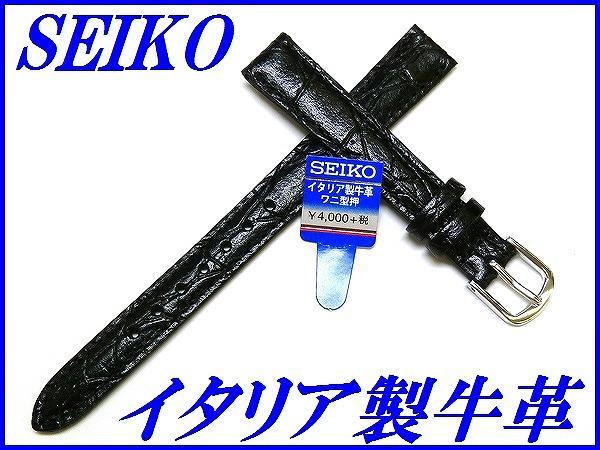 腕時計用アクセサリー, 腕時計用ベルト・バンド SEIKO 12mm ()DX51A