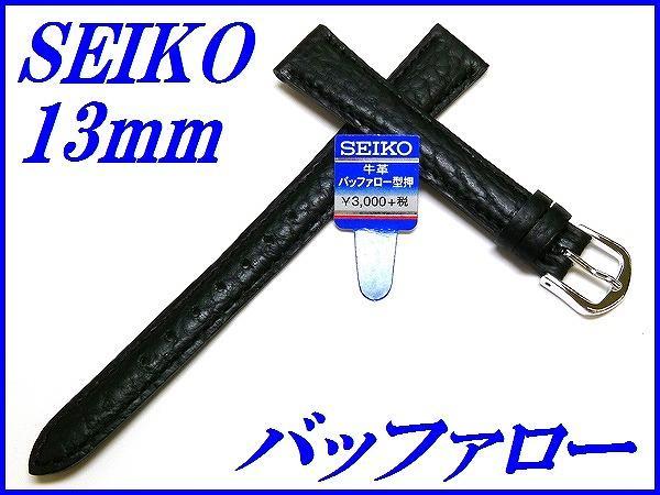 腕時計用アクセサリー, 腕時計用ベルト・バンド SEIKO 13mm ()DX99A