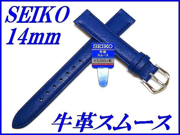 腕時計用アクセサリー, 腕時計用ベルト・バンド SEIKO 14mm ()DX31A