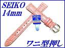 『SEIKO』バンド 14mm 牛革(ワニ型押し)R0213AL ピンク色【送料無料】