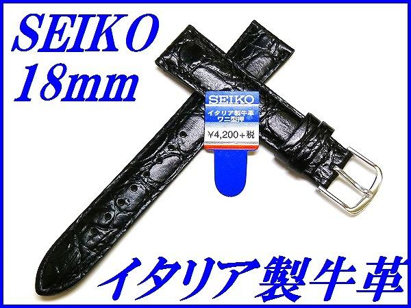腕時計用アクセサリー, 腕時計用ベルト・バンド SEIKO 18mm ()DX43A