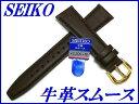 『SEIKO』バンド 19mm 牛革スムース(甲丸仕上げ)DXJ1 こげ茶色【送料無料】