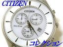 ☆新品正規品☆『CITIZEN COLLECTION』シチズン コレクション 薄型 エコ・ドライブ腕時計 メンズ AT2360-59A【送料無料】