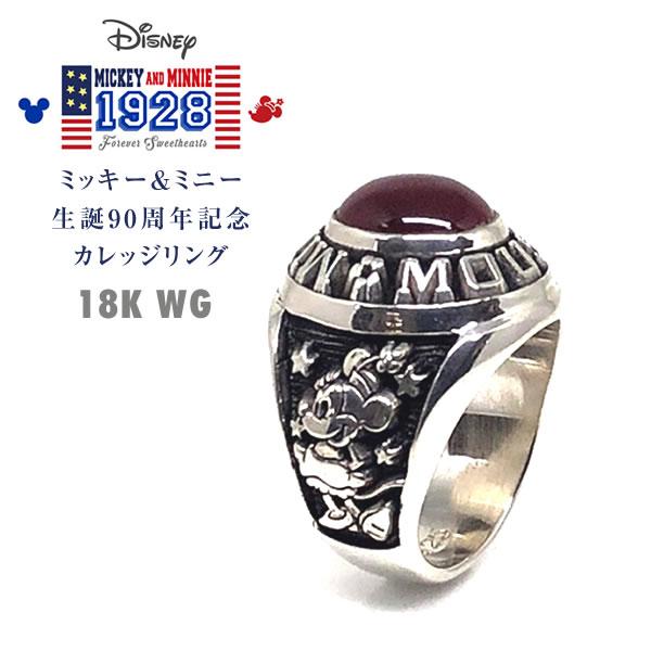 ディズニー ミッキー&ミニー 生誕90周年記念 カレッジリング レディース 18K ホワイトゴールド 天然ルビーカボション 天然石 記念品 記念リング Disney MINNIE MOUSE ミニーマウス【送料無料】