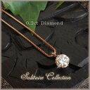 k18ネックレス ダイヤモンド ネックレス 一粒 0.2カラット レデ...