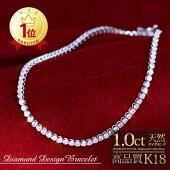 テニスプレスレット・ダイヤモンド/1.0ct/K18ホワイトゴールド