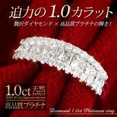 ダイヤモンド1.0ctリングPt900/レディース/指輪/1.0カラット/ダイアモンド/プレゼント/ギフト/記念日/誕生日