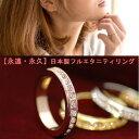 指輪 リング レディース 女性 日本製 誕生石 スワロフスキー フルエ...