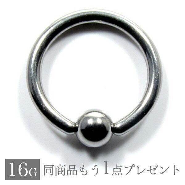 ボディピアス 16G 軟骨ピアス 16g メンズ レディース つけっぱなし サージカルステンレス 金属アレルギー対応 フープ 片耳 軟骨 ピアス キャッチ キャプティブ ビーズリング ボディーピアス