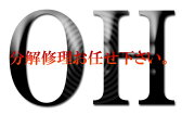外装磨き込み 腕時計修理 ROLEX ロレックス OH オーバーホール 修理 メンテナンス パーツ デイトナ ステンレスモデル