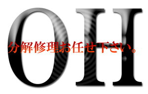 ■□OMEGA オメガ OH オーバーホール 修理 メンテナンス スピードマスター■