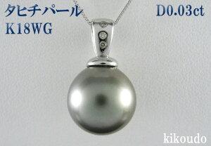 K18WGホワイトゴールド上質タヒチパール黒蝶貝12mm大珠D0.03ctギフト対応【対応_関東】