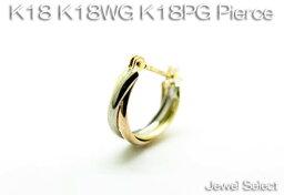 K18 イエローゴールド K18WG ホワイトゴールド K18PG ピンクゴールド スリーカラーゴールドリングピアス片耳用 ギフト対応【あす楽対応_関東】