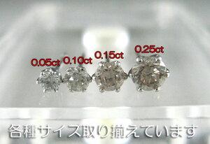PT900プラチナダイヤモンドスタッドピアス片耳用D0.10ctギフト対応【対応_関東】