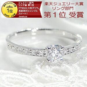 【2016楽天ジュエリー大賞受賞】pt950 大粒 ダイヤモンドリング