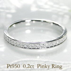 pt950【0.2ctUP】ダイヤモンド フチあり フルエタニティ ピンキーリング