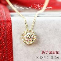 【クリスマス特別価格商品!】【0.2ct】 一粒 ダイヤモンドネックレス K18 イエローゴールドダイヤモンドペンダント ジュエリー ダイヤ 一粒ダイヤ アクセサリー 4月 誕生石 記念日 プレゼント ギフト クリスマス 18金