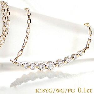 K18YG/WG/PG ライン ダイヤモンド ネックレス【0.10ctUP】