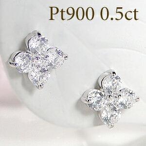 pt900【0.5ct】【Hカラー・SIクラス】ダイヤモンド スイートフラワー スタッドピアス
