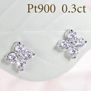 pt900【0.3ct】【Hカラー・SIクラス】ダイヤモンド スイートフラワー スタッドピアス