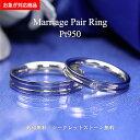 【お急ぎ対応商品】結婚指輪 ペアリング PT950 プラチナ 【ペア価格】Fカラー VSクラスマリッジリン ダイアモンド ダイア メンズリング 指輪 無料刻印 代引手数料無料 シークレットストーン無料・・・