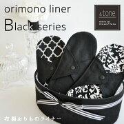ナプキン ライナー ブラック シリーズ オーガニックコットン セレクト シンプル モノトーン